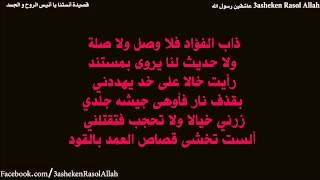 أنستنا يا أنيس الروح و الجسد للشيخ عبد العظيم العطواني