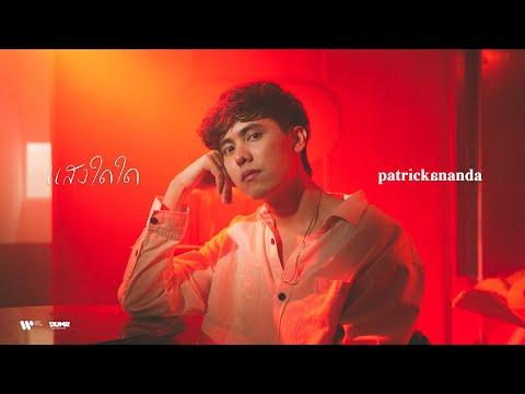ฟังเพลง - แสงใดใด Patrickananda - YouTube