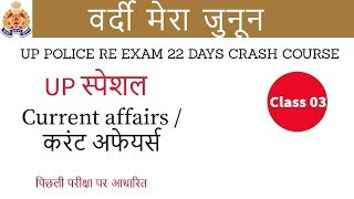 Class 03 || # UP Police Re exam | 22 Days Crash Course | UP स्पेशल  करंट अफेयर्स  | by Vivek Sir