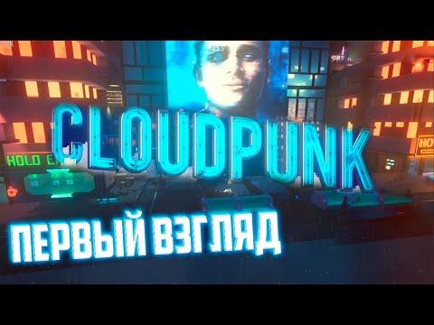 CLOUDPUNK - Такси, Сюжет и Атмосфера КИБЕРПАНКА