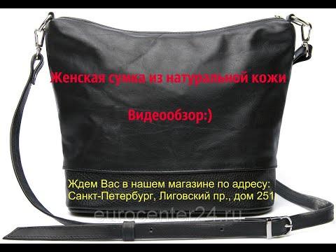 Женская кожаная сумка с двумя съёмными кожаными ремнями на карабинах.