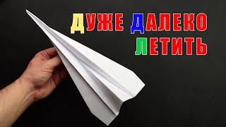 як зробити з паперу літак який літає метрів