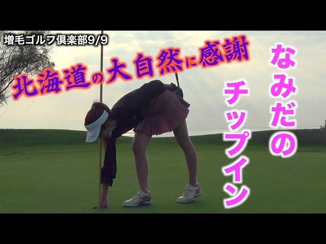 KANA涙のチップイン?!北海道の大自然に感謝します。感動のラストホール「増毛ゴルフ倶楽部9/9」【北海道ゴルフ】