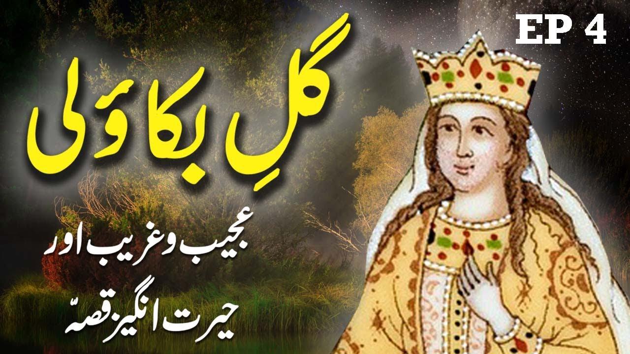 Download Gul e Bakawli  Ka Ajeeb Qissa  EP 4      Urdu Hindi Moral  Story