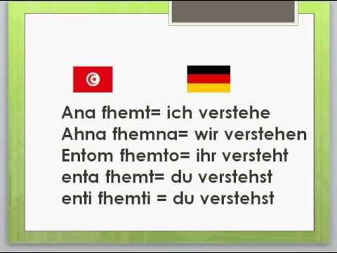 Deutsch Tunesisch Lernen Manche Verben Youtube