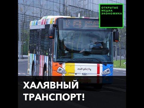 Халявный транспорт