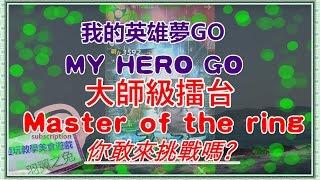 我的英雄夢go 大師擂臺
