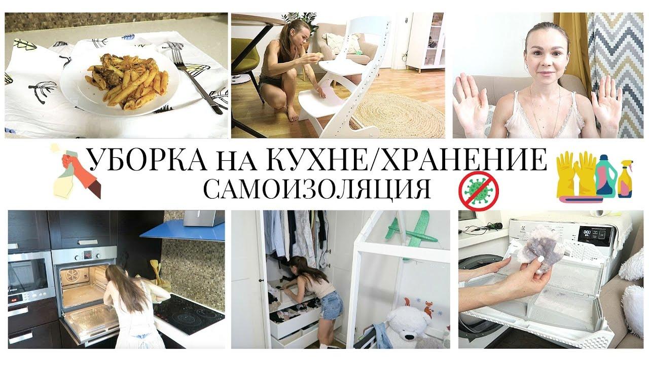 УБОРКА на КУХНЕ 🐝ГОТОВКА/ХРАНЕНИЕ/СУШКА ВЕЩЕЙ🐝САМОИЗОЛЯЦИЯ🦠Про КОТИКА/Стульчик от МФ КУЗЯ