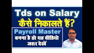Tds on Salary | How to Calculate Tds on Salary | Income Tax Calculation on Salary |