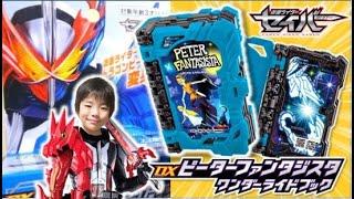 """【仮面ライダーセイバー】DXピーターファンタジスタワンダーライドブック DX Wonder Ride Book Peter Fantasista """"Kamen Rider Saber""""  コーキtv"""