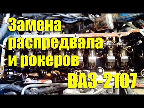 Замена распредвала и рокеров на ВАЗ-2107