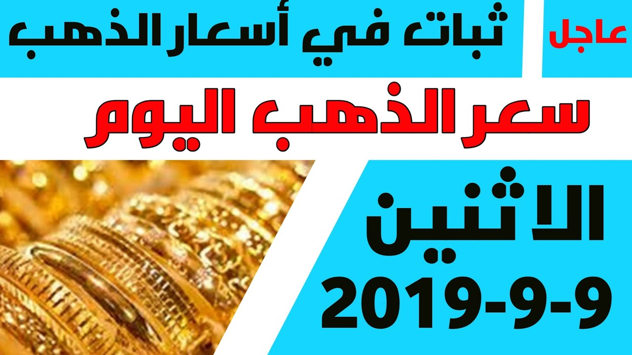 سعر الذهب اليوم الاثنين 9 9 2019 في السوق و محلات الصاغه Youtube