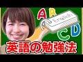 【勉強法】成績が上がる!?英語の勉強方法3選!