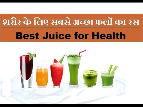 Best Juice for Body & Health - शरीर के लिए सबसे अच्छा फलों का रस | Howtoseekers