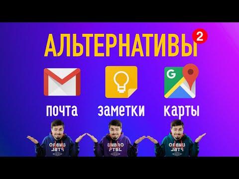 Альтернативы популярным сервисам // Почта, Заметки, Карты