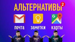 Альтернативы популярным сервисам // Почта, Заметки, Карты screenshot 3