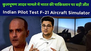 India's win in ICJ, IAF pilot test F21 Simulator, Chandrayaan-2 Launch update