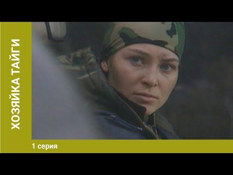 Хозяйка тайги 1 сезон все серии смотреть в хорошем качестве бесплатно