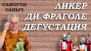 Дегустация клубничного ликера Ди Фраголе / Рецепты наливок / Самогон Саныч
