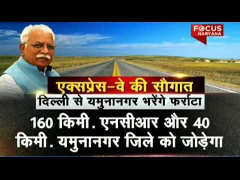 Haryana government to construct Delhi-Yamunanagar Express way