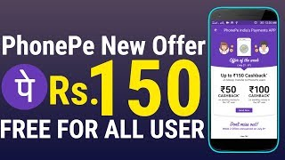 PhonePe 150 Cashback Offer || PhonePe 100 || PhonePe  Free 50
