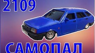 Тюнінг моделі ВАЗ 2109 самопал БЕЗ ПРУЖИН!