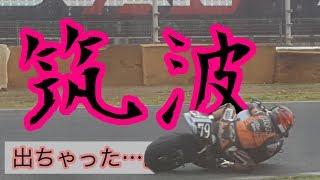 新製品ってスバラシイ! Z1000+59秒8 筑波サーキット【モトブログ】#16