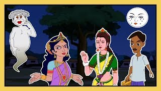 Rani Kalaboti | Darpok Bhoot | Karmaphol | Hindi Kahaniya For Kids | Moral Stories For Kids In Hindi
