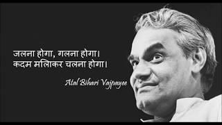 Life of Atal Bihari Vajpayee: Childhood to Old Age