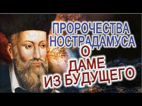 Предсказания Нострадамуса о ДАМЕ из будущего (Предсказания)