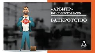Банкротство<