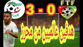 ملخص مباراة الجزائر ضد الطوغو 3- 0 جنون حفيظ دراجي