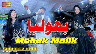 Download Lagu Dil Kithay Kharayai Mehak Malik Dance Parformance 2020 Shaheen Studio MP3