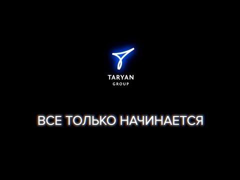 Taryan Group 7 лет!