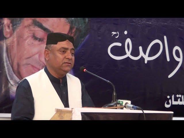 Dr. Zahid Akhter Shaheen At Seminar HAZRAT WASIF ALI WASIF (R.A) 2018, Multan.