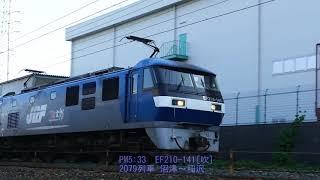 JR貨物 山陽本線不通1ヶ月前の夕方の貨物列車 5074レ 1052レ 2079レ 5075レ 1058レ 3075レ