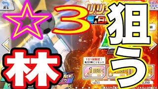 【キャプZERO】♯2 キャプテン翼ZERO 林狙って10連!!