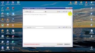 Переводчик на компьютер Ace Translator 9.4.3