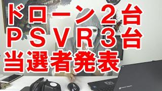 PSVR3台!&ドローン2台!当選者発表