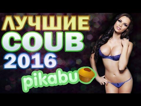 ЛУЧШИЕ COUB 'ики за МАРТ / по версии Pikabu