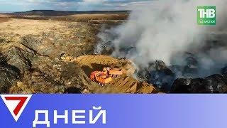 """Ядовитая свалка """"Нижнекамскшины"""": власти предупреждали о надвигающейся катастрофе. 7 дней   ТНВ"""