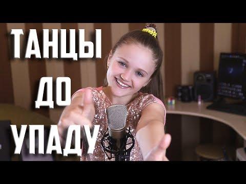ТАНЦЫ ДО УПАДУ  |  Ксения Левчик  | cover  DSIDE BAND