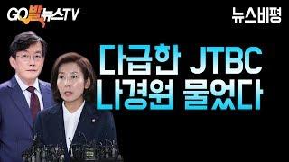 11.14 다급한 JTBC 나경원 물었다 / 뉴스비평 / 이상호의 뉴스비평 143회