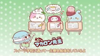 【スイキャラ】キャラぱふぇ10周年記念で誕生のゆるふわ~な新キャラクター!