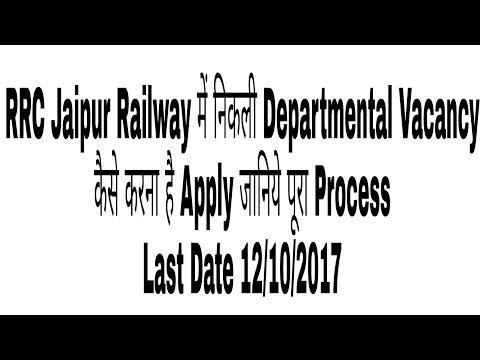 RRCJaipur Railway Ne Nikaali Departmental Vacancy Jaldi Kaise Karna Hai Apply Jaaniye Video Mein.