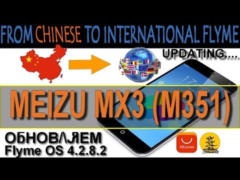 Прошивка MEIZU MX3 M351 - обновляем китайский FLYME на 4.2.8.2і