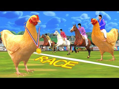 विशाल मुर्गी और घोड़े की दौड़ प्रतियोगिता Giant Hen Comedy Video हिदी कहानिय Hindi Kahani New Story