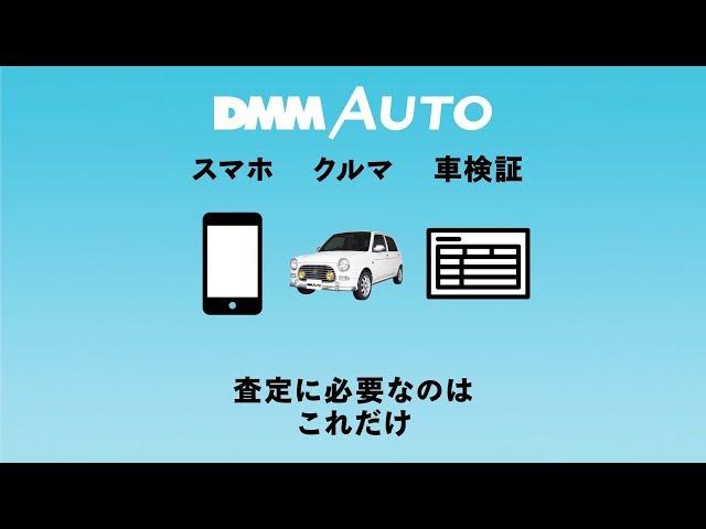 DMM AUTOのイメージ
