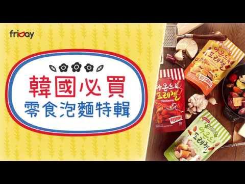 韓國必買 零食泡麵特輯| friDay購物