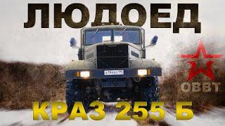ЛЮДОЕД!!! РАННИЙ КРАЗ-255 Б/  Мега машины СССР/Иван Зенкевич